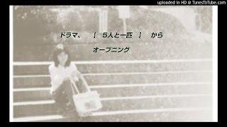 ドラマ、 【 五人と一ぴき 】 からオープニング 1969年4月8日から1971年...