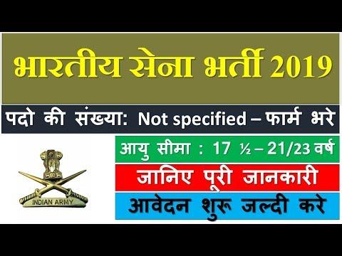Indian Army Recruitment 2019 | Soldier Jobs | भारतीय सेना भर्ती