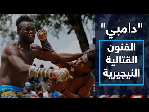 -دامبي-.. ماذا تعرف عن رياضة الفنون القتالية النيجيرية؟  - 19:55-2019 / 9 / 17