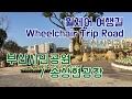 휠체어 여행길] 부산시민공원, 송상현광장 / Busan Citizens Park, Songsanghyeon Squares