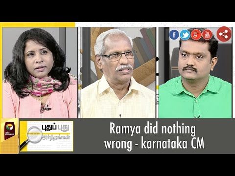 Puthu Puthu Arthangal: Ramya did nothing wrong,says karnataka CM(30/08/2016) | Puthiyathalaimurai TV