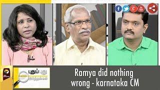 Puthu Puthu Arthangal:Ramya did nothing wrong - karnataka CM(30/08/2016) | Puthiyathalaimurai TV