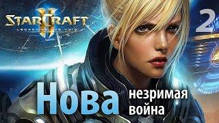 StarCraft II Нова: Незримая война [Часть 2]