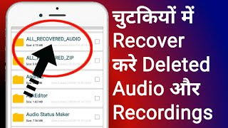 How TO Recover Any Deleted Audio And Recording | २ ० १ ९ | By Tech Narmis