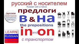 № 398 Учим русский : предлоги В и НА с транспортом