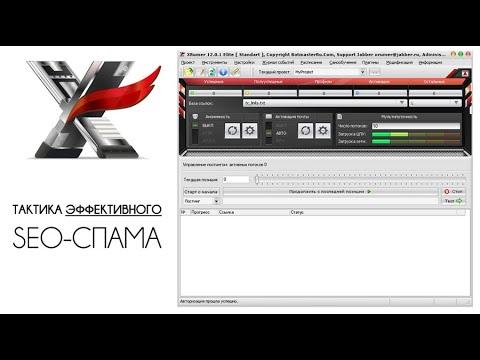 XRumer (ХРумер) - SEO программа для продвижения в интернете
