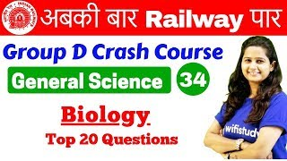 12:00 PM - RRB Group D 2018 | GS by Shipra Ma'am | Biology Top 20  Questions