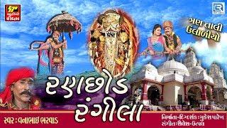 રંગીલા રણછોડ | Vana Bharwad | Popular Krishna Song | Rangila Ranchhod | ત્રણ તાલી ઉલાળીયો