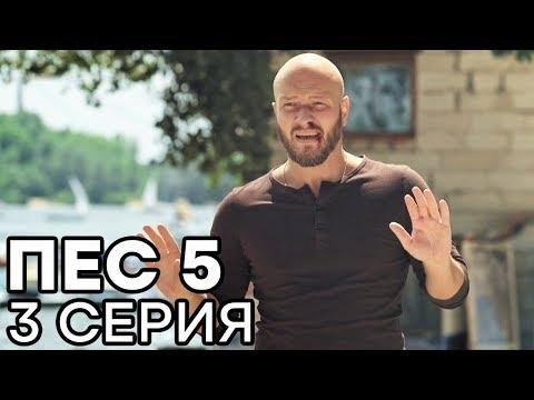 Сериал ПЕС - 5 сезон - 3 серия - ВСЕ СЕРИИ смотреть онлайн | СЕРИАЛЫ ICTV