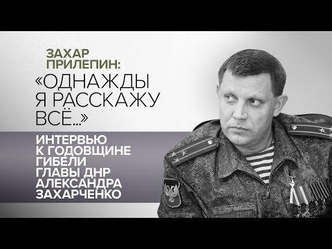 Захар Прилепин: «Однажды я расскажу все…». Памяти главы ДНР Александра Захарченко