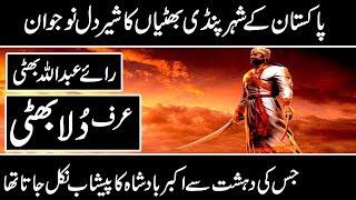 HISTORICAL DOCUMENTARY ON DULLA BHATTI IN URDU HINDI || SON OF PUNJAB || Urdu Cover