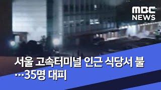 서울 고속터미널 인근 식당서 불…35명 대피 (2020…