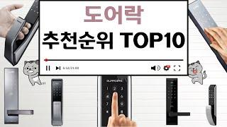 도어락 인기상품 TOP10 순위 비교 추천