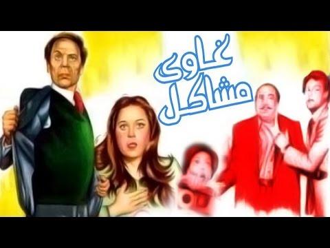 غاوى مشاكل - Ghawy Mashakel