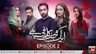 Aik Mohabbat Kafi Hai Episode 02 | Pakistani Drama | 12 December 2018 | BOL Entertainment