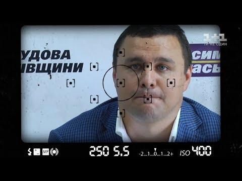 Будівельна криза в Києві: від кого тікає одіозний забудовник Микитась