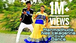 Manmadhuda nee kalaganna cover dance || Venu pranay, Laxmi|| NATURAL BOYS||