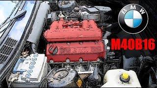 двигатель BMW M40B16 - Типичные Проблемы и Неисправности