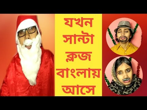 When Santa Meets Bengalis | Santa Claus In Bengal | Bengali Comedy Video | Debarati