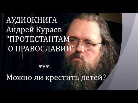 Андрей Кураев. Можно ли крестить детей? АУДИОКНИГА. Протестантам о православии.