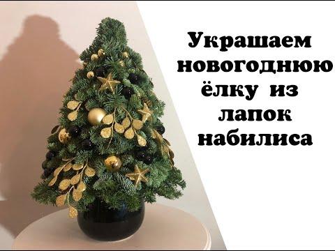 Украшаем новогоднюю ёлку из лапок набилиса