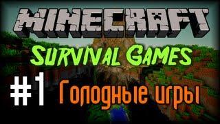 Minecraft: Голодные игры #1 Первая победа!