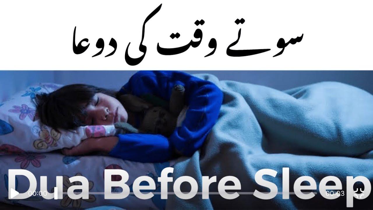 Download Dua Before Sleep with voice and ENGLISH Translate |Islamic Dua| |Islamic Encyclopedia|