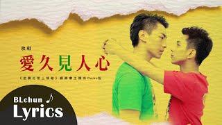 玖玥 - 愛久見人心【動態歌詞】《逆襲之愛上情敵》主題曲Demo版