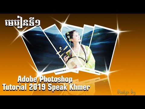 Adobe Photoshop Tutorial: Speak khmer Part 01 thumbnail