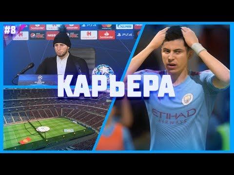 FIFA 20 - КАРЬЕРА ЗА МАНЧЕСТЕР СИТИ   ВЫ ИЗДЕВАЕТЕСЬ?! [#8]