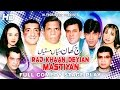 Download RAJ KHAAN DEYIAN MASTIYAN (FULL DRAMA) - ZAFRI KHAN & AMANAT CHAN - BEST PAKISTANI STAGE DRAMA MP3 song and Music Video