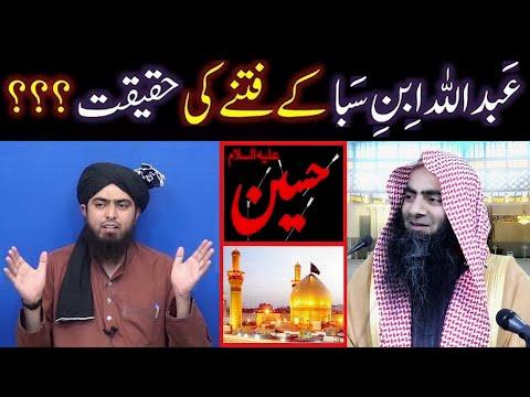 Abdullah Ibne Saba peh SUNNI & SHIAH Ikhtelaf main HAQ kia hai ??? By Engineer Muhammad Ali Mirza