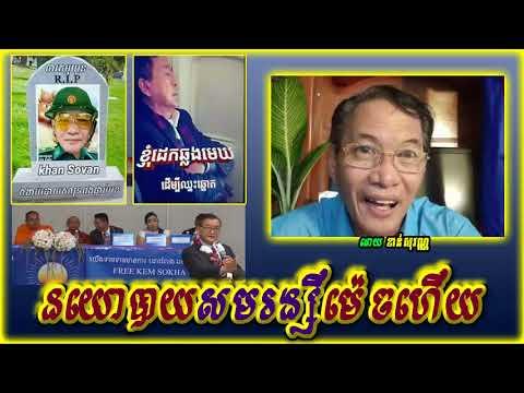 Khan sovan - How about Sam Rainsy politics, Khmer news today, Cambodia hot news, breaking news