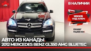 Авто из Канады в наличии. 2012 Mercedes-Benz AMG GL 350 BlueTec 172 000 км.