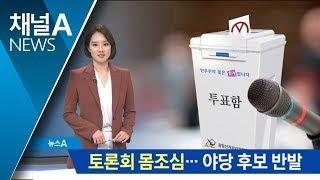 여당 후보 '토론회 몸조심'…야당 후보 반발 thumbnail