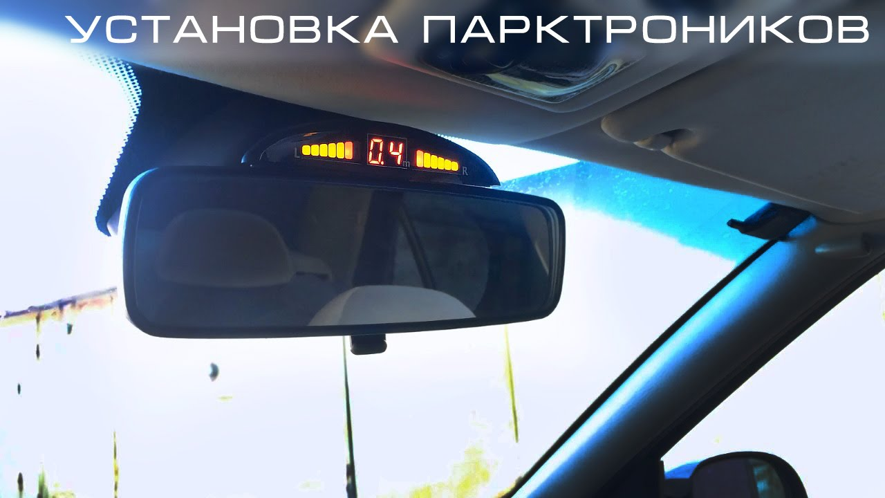 Установка парктроника своими руками (инструкция ВИДЕО)