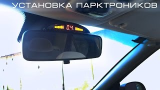 видео Что такое парктроник в автомобиле, принцип работы, выбор и установка парктроника