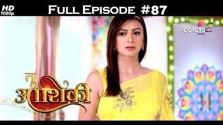 Ishq Mein Marjawan - Full Episode 87 - With English Subtitles