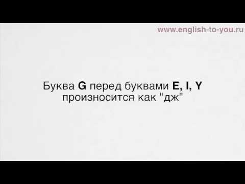 Урок 4. Видеокурс по фонетике английского языка English to You.