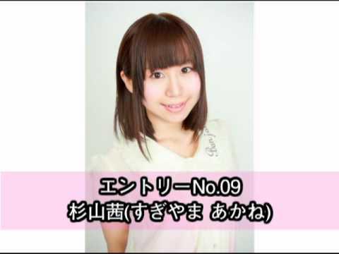 NO.09杉山茜(すぎやま あかね)/H...