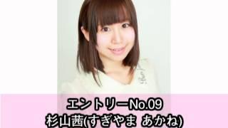 NO.09杉山茜(すぎやま あかね)/H&Aモデルオーディション投票