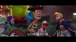 『トイ・ストーリー4』主題歌!「君はともだち」ミュージックビデオ
