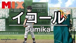 イコール - sumika (cover)