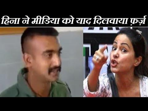 विंग कमांडर को लेकर मीडिया पर भड़की हिना खान | Hina Khan Bashed Media | FCN