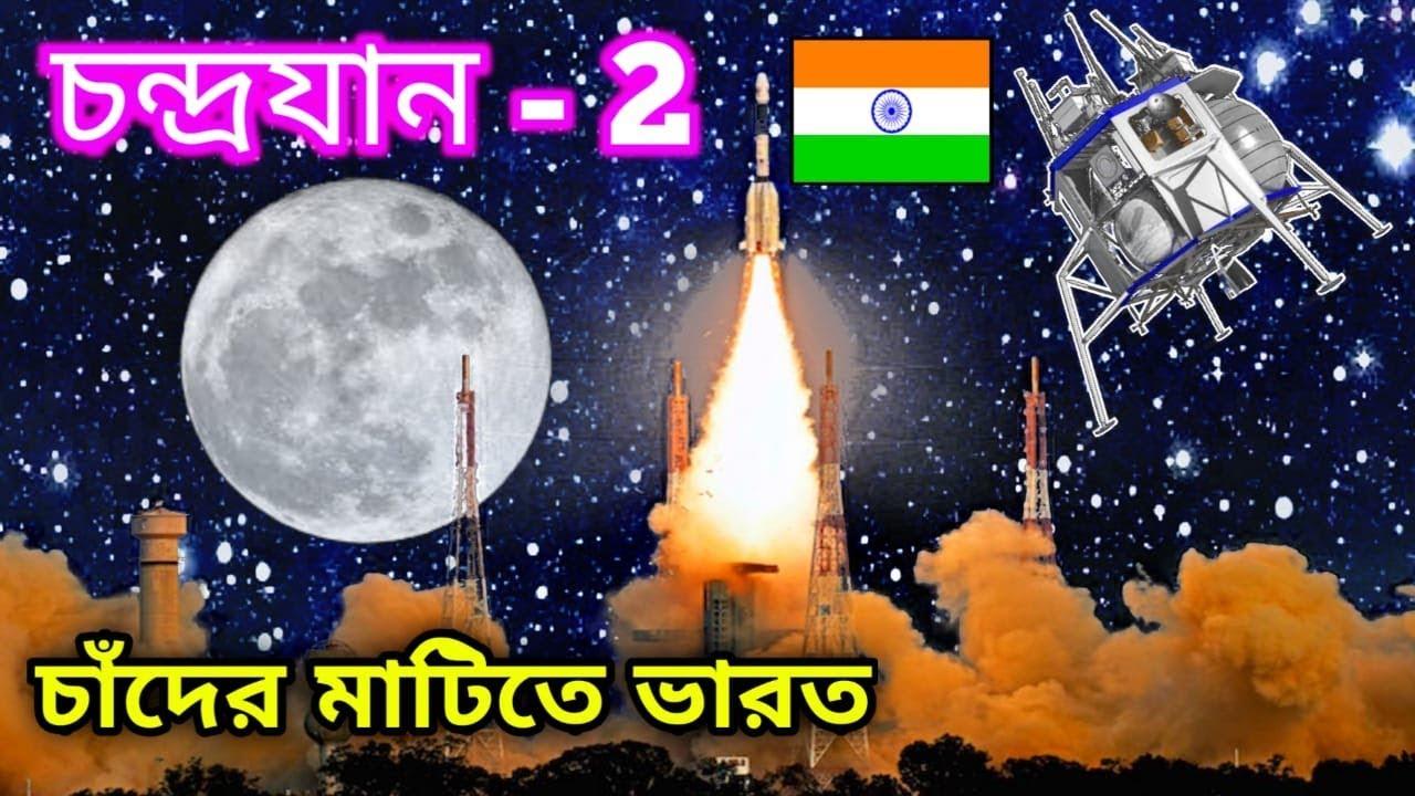 চন্দ্রযান-2 || ভারতের দ্বিতীয় চাঁদ অনুসন্ধান অভিযান || Chandrayaan - 2 | India ISRO | OCHENA CHOKHE