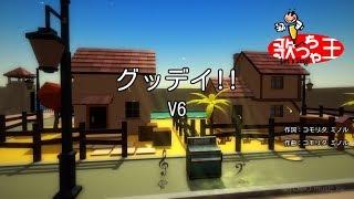 【カラオケ】グッデイ!!/V6