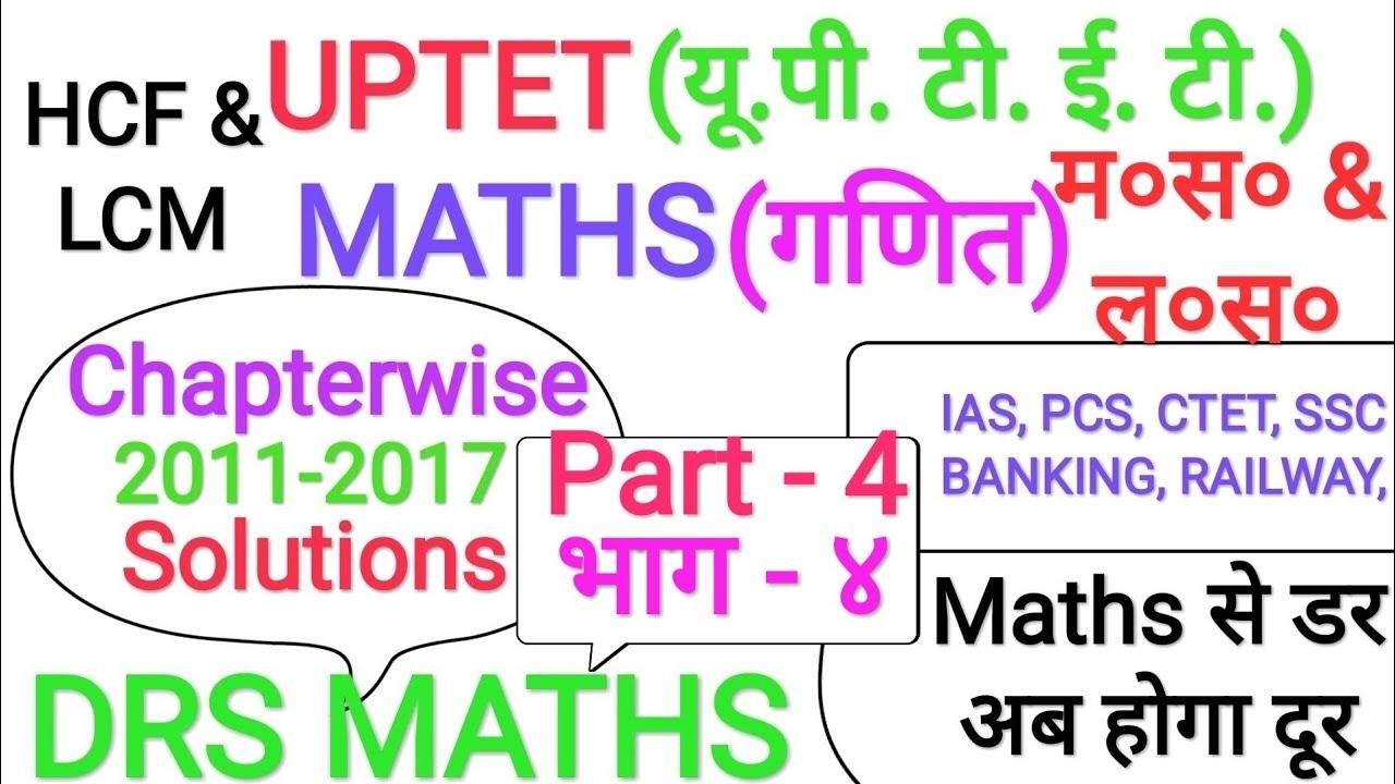 UPTET Maths (गणित) - Part 4 || Best Concepts of HCF