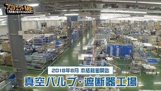 三菱電機 プロジェクトME 「受配電システム製作所」編