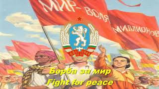 Борба за мир - Fight for peace (Bulgarian communist song)