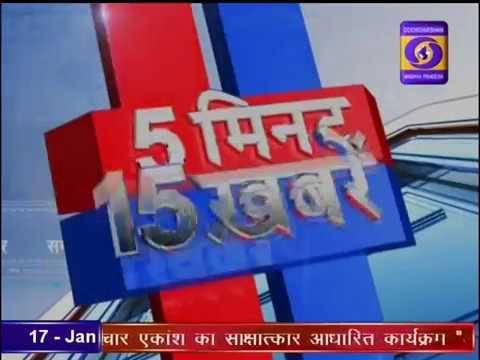 17 JAN 2018 । 5 मिनट 15 खबरें । DD NEWS MP